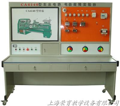 c6140普通车床电气实验台,电路实习台:上海荣育