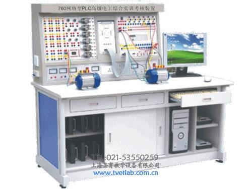 RY-760网络型PLC高级电工综合实训考核装置 产品介绍: 为适应各类院校实验室建设的需要,我们推出了网络型PLC与变频调速高级电工综合实训装置。它集可编程逻辑控制器、编程软件、PLC局域网、MCGS工控组态软件、变频器、自动化过程控制、电力拖动等于一体。在本装置上,可直观地进行PLC的基本指令练习、多个PLC实际应用的模拟实验及实物实验,所有实验均有组态棒图进行动态跟踪,装置配备的主机采用FX2N-48MR的可编程序控制器。 产品结构特点 1、实验桌:一桌为两座,主体结构为塑钢木结构,主体材料采用三