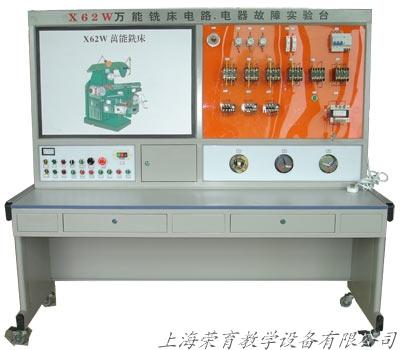 x62w型万能铣床实训,万能铣床实训技能考核装置-上海