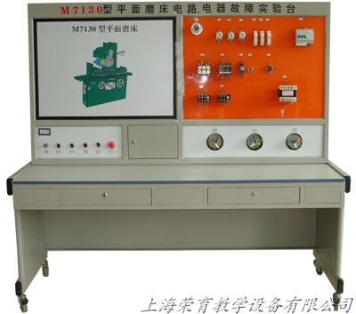 三,磨床电气技能培训考核实验装置技术性能   1,输入电源:三相四线