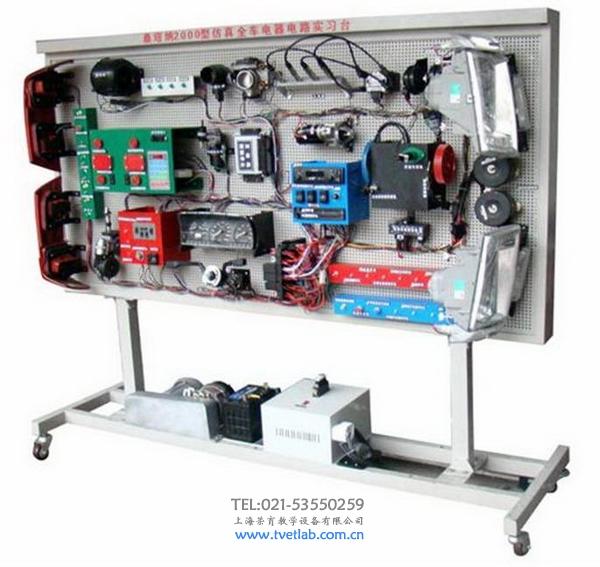 桑塔纳2000型电气电路实验台